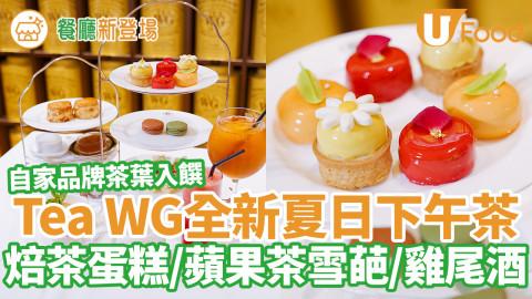 Tea WG全新夏日特色下午茶 焙茶慕斯蛋糕/玫瑰香茶芝士蛋糕/蘋果茶雪葩/冰茶雞尾酒