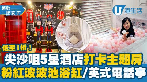 【低至1折】尖沙咀5星酒店打卡主題房 粉紅色波波池浴缸/英式電話亭