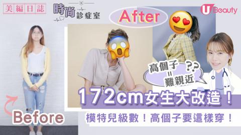 《時尚診症室》第三集:Model級數!172cm女生大改造!高個子要這樣穿!