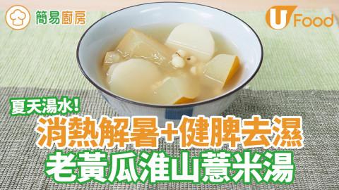 消熱解暑、健脾去濕夏天湯水  老黃瓜淮山薏米湯