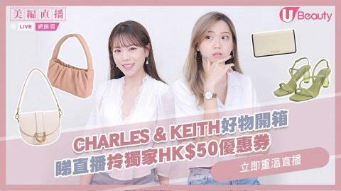 【美編直播】CHARLES & KEITH好物開箱!睇直播拎獨家HK$50優惠券!大熱馬鞍包、水晶涼鞋