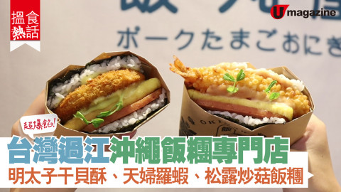 【搵食熱話】台灣過江沖繩飯糰專門店