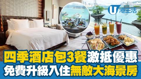 【Staycation優惠】四季酒店包3餐激抵優惠!免費升級入住無敵大海景房