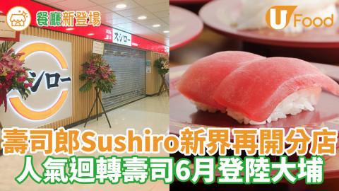 壽司郎Sushiro新界再開分店!人氣迴轉壽司6月登陸大埔