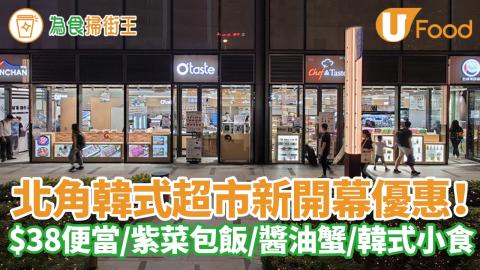 北角韓式超市新開幕優惠!$38便當/紫菜包飯/泡菜/急凍食品/醬油蟹/韓式小食