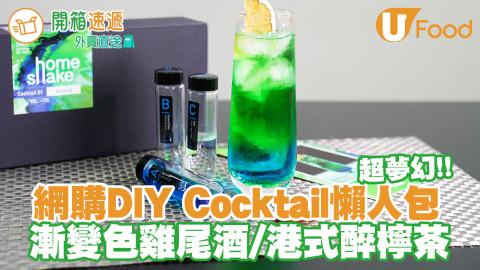 工具齊全!網購DIY Cocktail懶人包 超夢幻漸變色雞尾酒/朱古力咖啡酒/港式醉檸茶