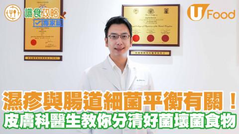 濕疹與腸道細菌平衡有關!皮膚科醫生教你分清好菌壞菌食物