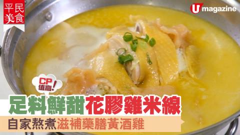 【平民美食】超足料!必食鮮甜花膠雞