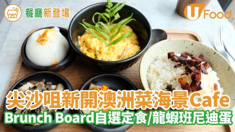 尖沙咀新開澳洲菜海景Cafe「NINETYs」 Brunch Board自選定食/龍蝦班尼迪蛋