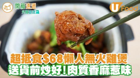 火鍋店推出無火懶人雞煲 送貨前炒好!肉質香麻惹味