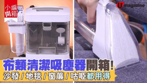 【小編開箱】布類清潔吸塵器開箱!沙發/地毯/窗簾/咕