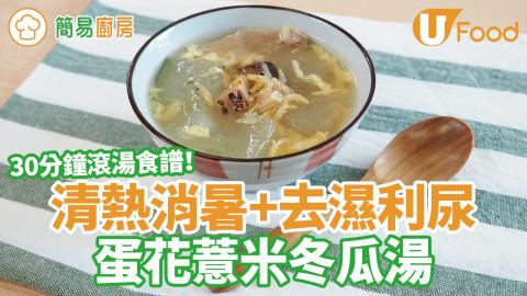 30分鐘滾冬瓜湯食譜!清熱消暑、去濕利尿  蛋花薏米冬菇冬瓜湯
