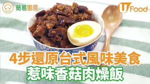 簡易4步還原台灣經典美食 惹味台式香菇肉燥飯
