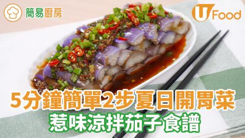 茄子不變色秘訣!零失敗簡單2步開胃家常小菜 中式涼拌茄子