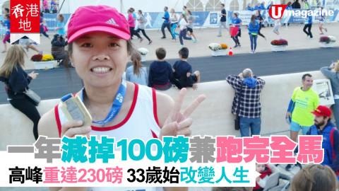 【香港地】曾經 230 磅嘅 Amy,竟然可以一年內減咗 100 磅?