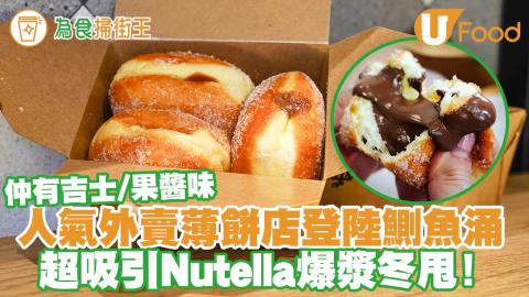 人氣外賣薄餅店登陸鰂魚涌   熱賣Nutella/吉士/果醬爆漿冬甩!