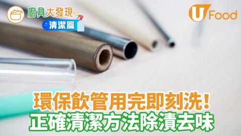 環保飲管使用後要立即清潔 1個方法正確清洗飲管去除污漬
