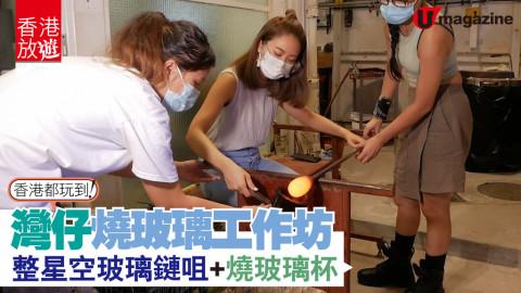 【香港放遊】香港燒玻璃DIY工作坊