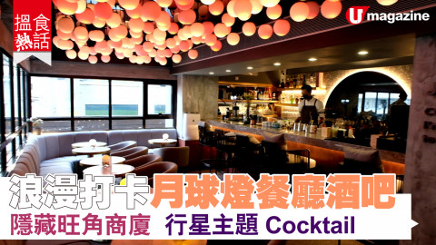 【搵食熱話】浪漫打卡月球燈餐廳酒吧 流心蛋薄餅 八大行星主題cocktail