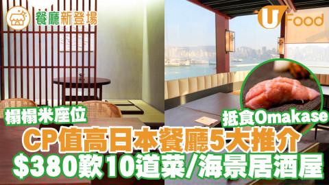 打卡榻榻米!CP值高日本餐廳5大推介 $380歎10道菜/抵食Omakase/海景居酒屋