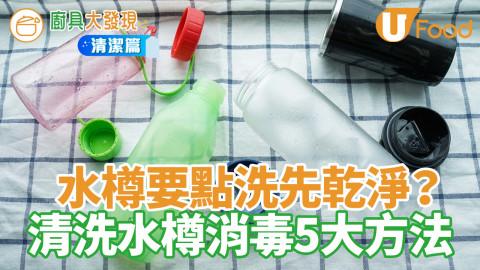 水樽要點洗先乾淨?清洗水樽消毒5大方法