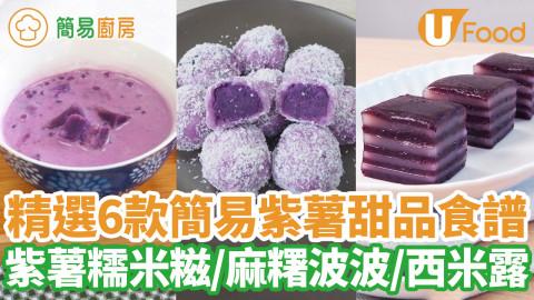 6款紫薯甜品食譜推介 紫薯椰汁西米露/紫薯糯米糍/紫薯泡芙/紫薯麻糬波波