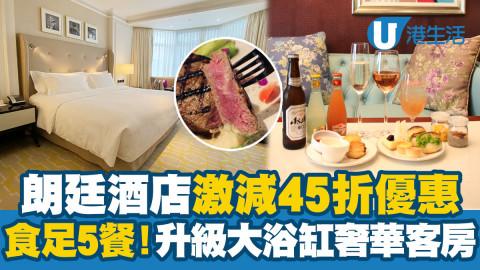 【Staycation優惠】朗廷酒店激減45折優惠 食足5餐!升級大浴缸奢華客房