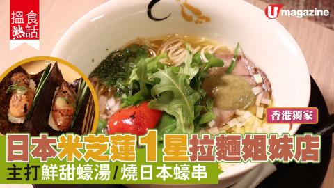 【搵食熱話】過江新店!日本米芝蓮1星拉麵姐妹店