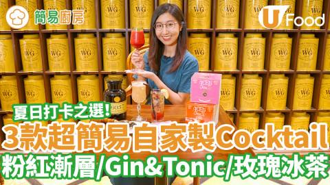 Tea TG冰茶雞尾酒配方!在家簡單自家製3款雞尾酒食譜  Gin & Tonic/玫瑰冰茶Mocktail/水果雞尾酒