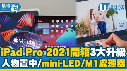 【iPad Pro 2021】首款M1處理器iPad Pro開箱3大升級 支援5G網絡!鏡頭人物置中/mini-LED