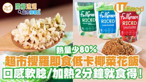 2分鐘就食得!超市搜羅健康抵卡椰菜花飯 熱量比大米少80%以上