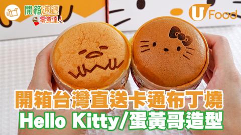 Hello Kitty/蛋黃哥布丁燒甜品開箱 可愛卡通圖案/布甸燒3重口感