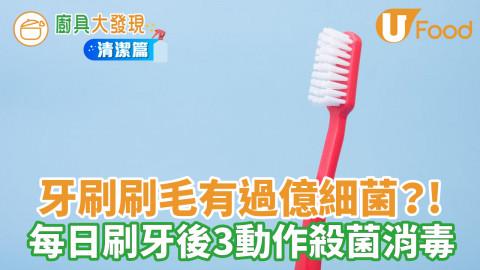 牙刷細菌會增加心臟病風險?每日刷牙後3動作殺菌消毒