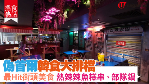 【搵食熱話】路邊攤主題韓國餐廳 地道無骨雞腳 韓國街頭打卡位