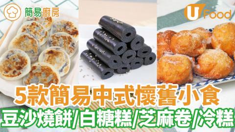 5款簡易中式懷舊小食推介!豆沙燒餅/白糖糕/芝麻卷/潮式冷糕/沙翁