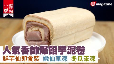 【小編開箱】台灣人氣手信 爆餡芋泥蛋糕卷 多汁小湯包 Q彈冬瓜茶凍 嫩仙草凍