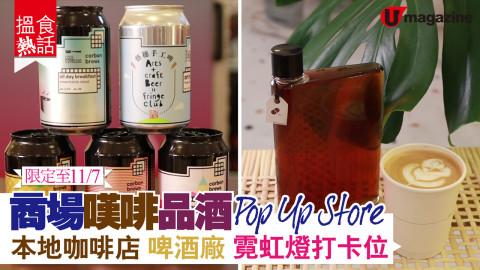 【搵食熱話】限定至11/7!商場嘆啡品酒Pop Up Store