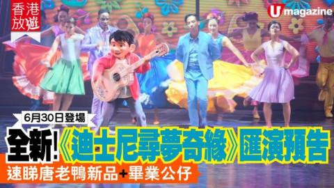 【香港放遊】迪士尼全新戶外音樂派對!