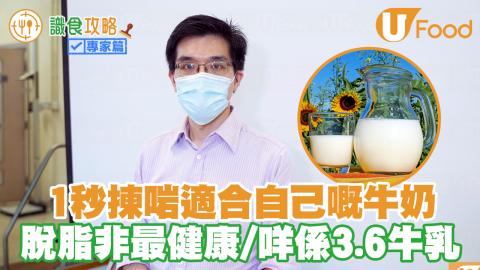 全脂、低脂、脫脂奶哪一款較健康? 營養師拆解各牛奶類型營養分別及適合人士