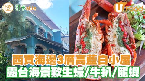 西貢3層高海邊希臘風藍白小屋 戶外露台海景歎生蠔/牛扒/龍蝦