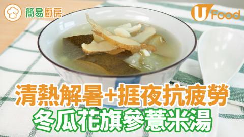 清熱解暑、捱夜抗疲勞  冬瓜花旗參薏米湯食譜