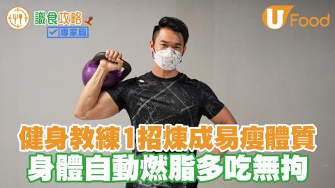 健身教練1招煉成易瘦體質 身體自動燃脂多吃無拘 附增肌飲食忌宜