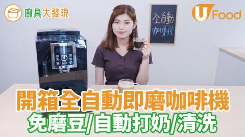 咖啡機推介!De Longhi全自動即磨咖啡機 40秒沖泡Espresso/免磨豆/打奶泡/自動清洗功能