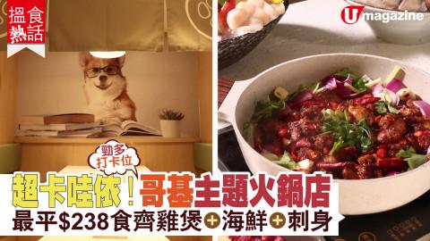 【搵食熱話】勁多打卡位!超卡哇依!哥基主題火鍋店