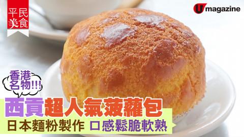 【平民美食】香港名物!!! 西貢超人氣菠蘿包 日本麵粉製作 口感鬆脆軟熟