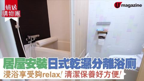 【蝸居購物團】居屋安裝日式乾濕分離浴廁 浸浴享受夠relax 清潔保養好方便!