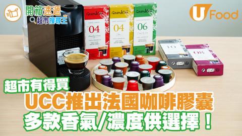 超市有得買!UCC推出法國咖啡膠囊系列 散發烤麵包/柑橘/早餐穀物等多款香氣