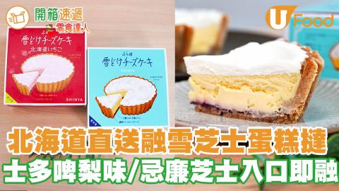 日本北海道直送融雪芝士蛋糕撻開箱 草莓味/忌廉芝士入口即融