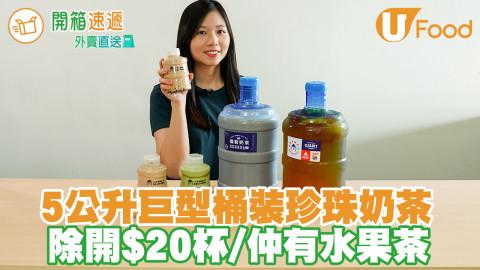 到會專門店推出5公升桶裝珍珠奶茶 相等於約16杯珍奶份量/平均$20杯有找!