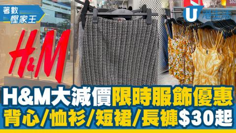 【減價優惠】H&M大減價服飾限時優惠 背心/恤衫/T-Shirt/短裙/長褲$30起